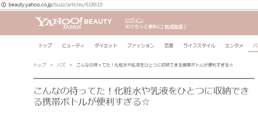 21. Japan beauty yahoo 1
